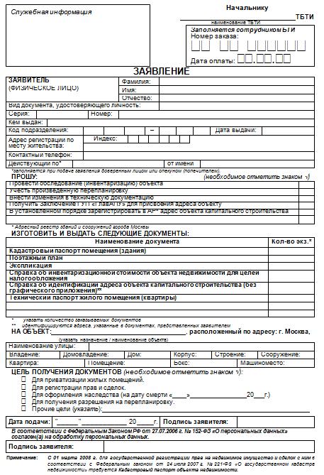 Изображение - Документы для получения технического паспорта на квартиру 1-6