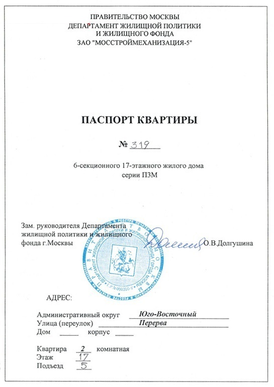Изображение - Документы для получения технического паспорта на квартиру 41