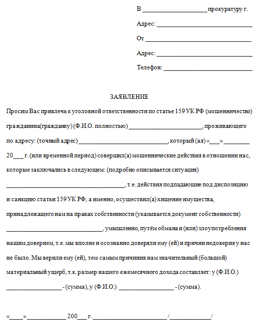 Образец заявления в прокуратуру о проведении проверки. образец письма прокурору