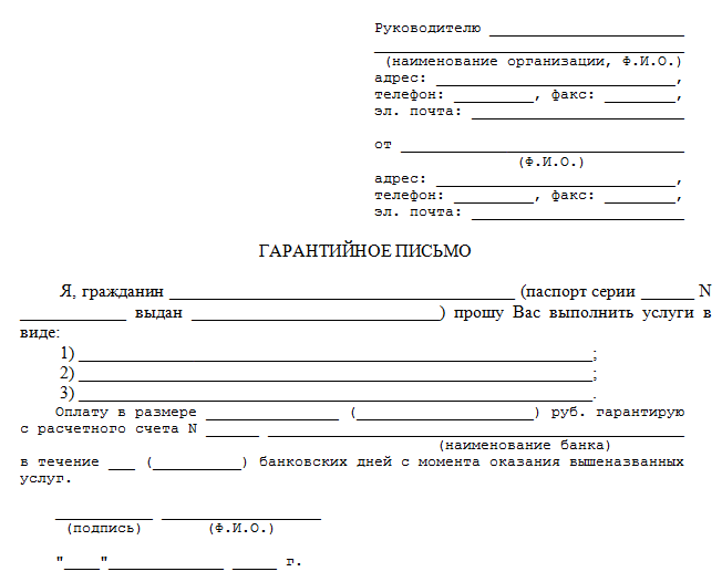Гарантийное письмо об оплате задолженности образец составления и юридическая сила документа