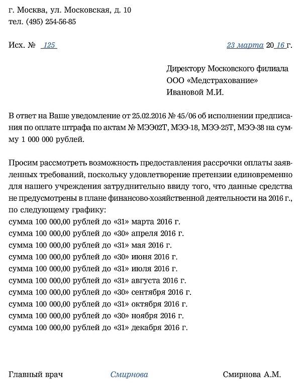 Изображение - Гарантийное письмо об оплате задолженности 22