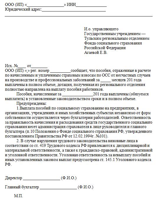 Изображение - Гарантийное письмо об оплате задолженности 55