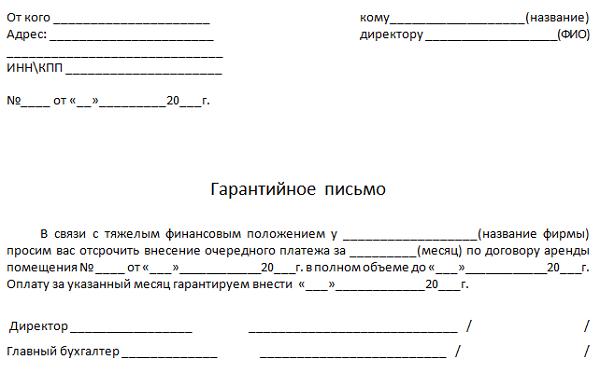 Изображение - Гарантийное письмо об оплате задолженности 77