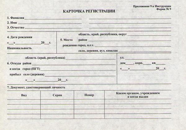 Архивная справка о регистрации по месту жительства
