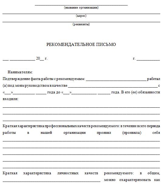 Изображение - Образец рекомендательного письма юристу 114