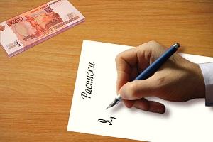 Расписка о получении зарплаты образец