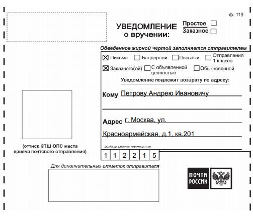 Как отправить заказное письмо почтой России