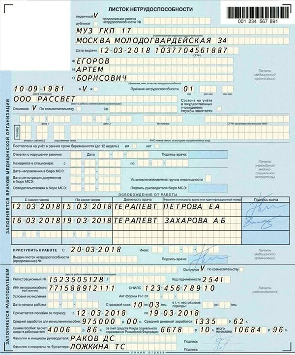 Как заполнять больничный лист работодателю: образец 2019 года