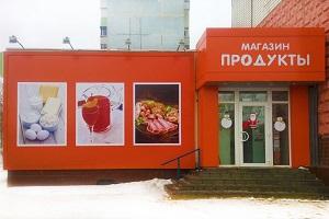 Свой бизнес открываем продуктовый магазин
