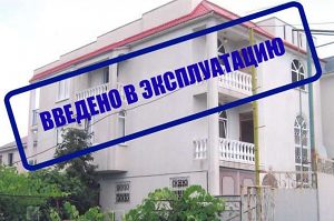 Введение жилого дома в эксплуатацию документы
