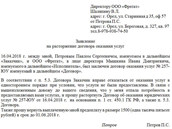 Уведомление о расторжении договора с контрагентом образец